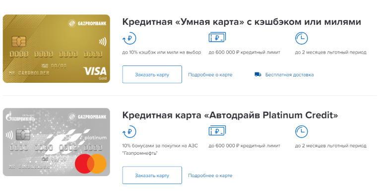 Онлайн заявка на кредитную карту Газпромбанка