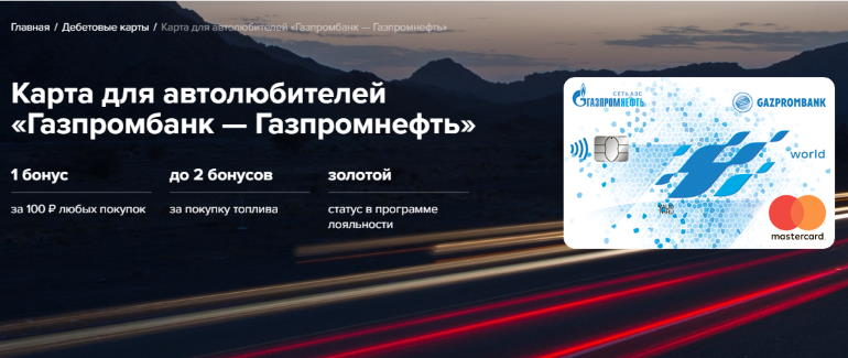 Условия по дебетовым картам Газпромбанка - Газпромнефть