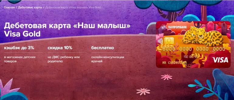 Условия по дебетовым картам Газпромбанка - Наш Малыш