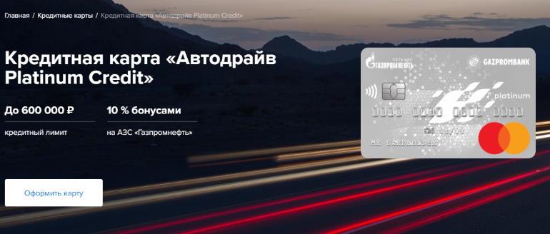 Условия по кредитным картам Газпромбанка Автодрайв