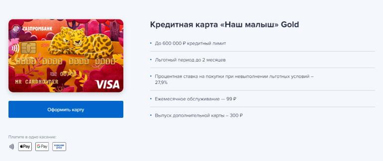 Условия по кредитным картам Газпромбанка Наш Малыш