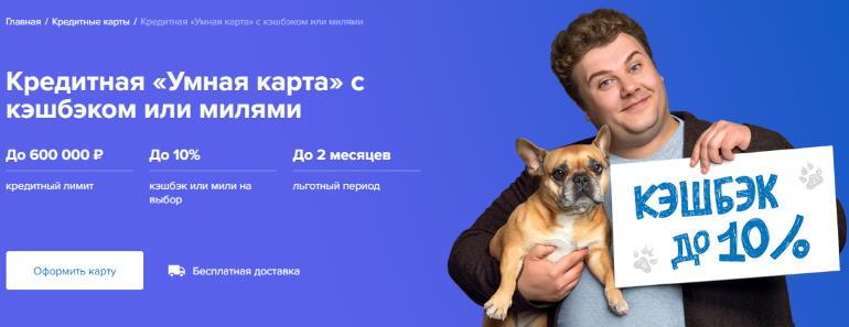 Условия по кредитным картам Газпромбанка