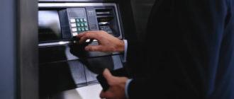Банкоматы партнеры Газпромбанка