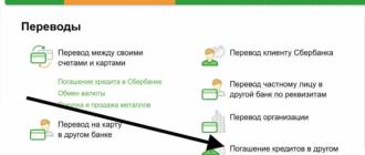 Оплата кредита Газпромбанка через Сбербанк онлайн