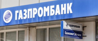 Оплата кредита Газпромбанка онлайн