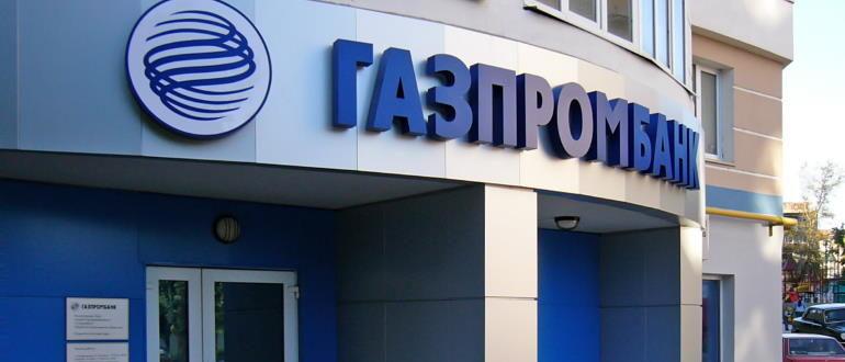 Открытие вклада в Газпромбанке