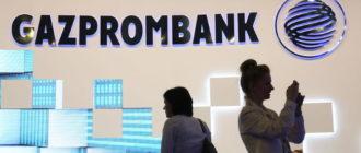 Закрытие счета в Газпромбанке