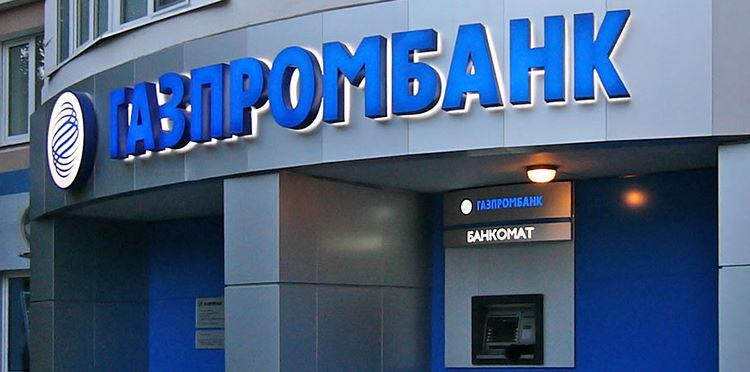 Кредит в Газпромбанке для держателей зарплатных карт