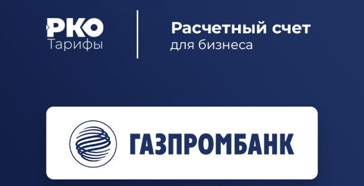 Расчетный счет для ИП в Газпромбанке
