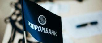 Собеседование в Газпромбанке