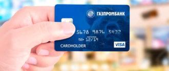Зарплатная карта в Газпромбанке