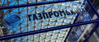 Страхование жизни и здоровья в Газпромбанке